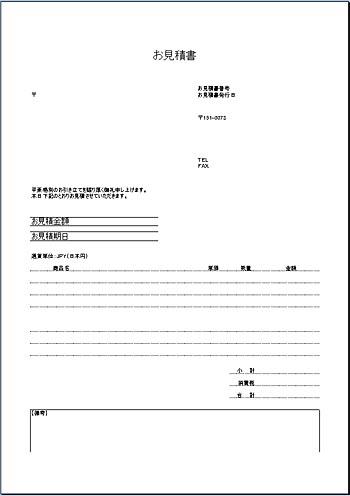 無料見積書エクセルテンプレート | Misocaで見積書 …
